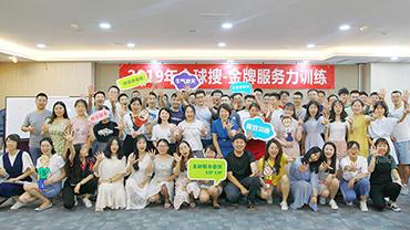 2019全球搜-金牌服务力训练
